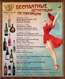 Afisha дегустации_2015_04-05_VIP_pre